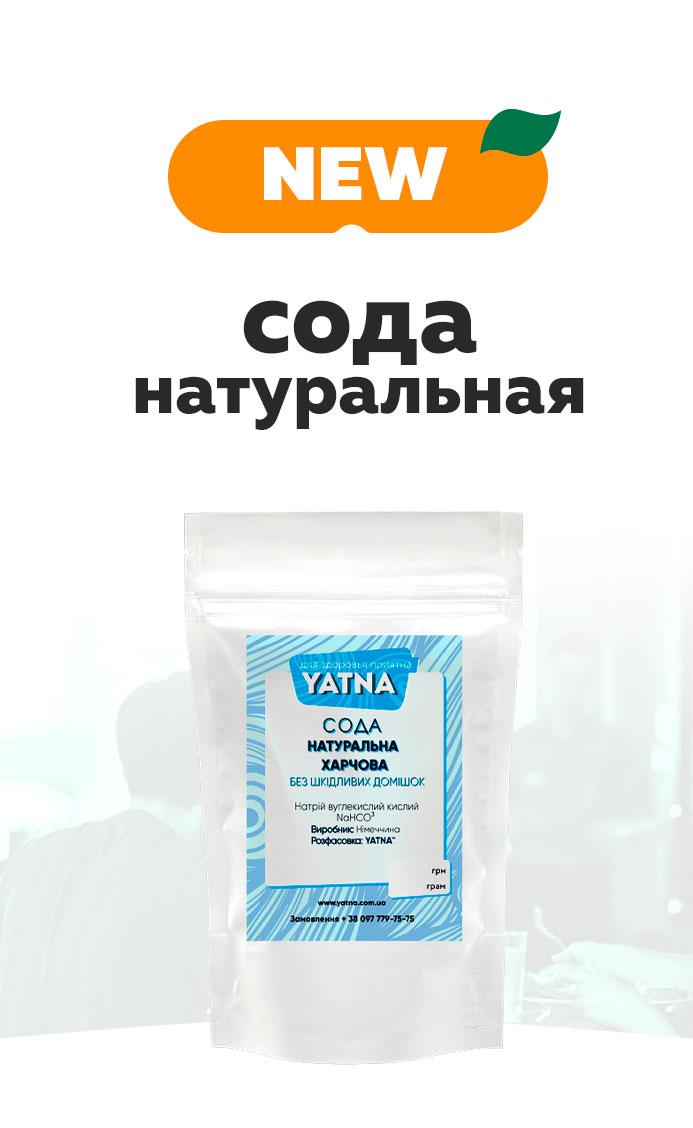 Натуральная сода без химии Украина. Купить экологически чистую соду