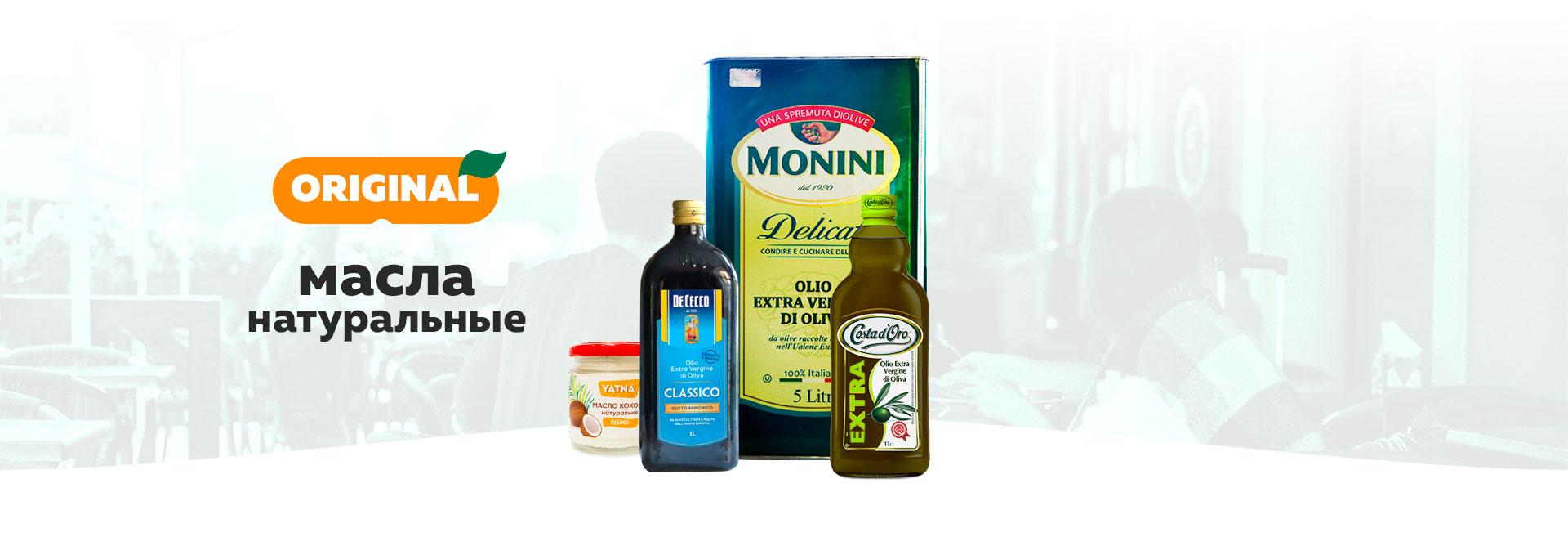 Купить натуральные растительные масла Украина. Магазин эко продуктов Киев Ирпень Буча