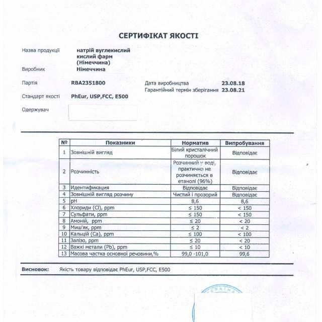 Сертификат Натуральная пищевая сода, без химических добавок купить Украина Киев