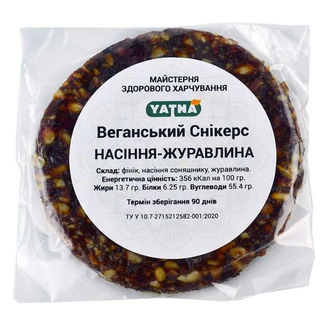 Купить Веганский сникерс семена подсолнечника-клюква. Магазин натуральные продукты ЯТНА.